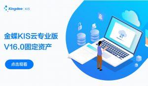 金蝶KIS云专业版固定资产培训课程