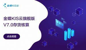 金蝶KIS云旗舰版库房及材料成本核算课程